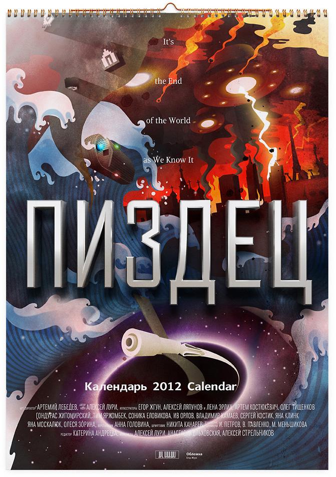 """46 грн.  Настенный календарь на 2012 год  """"Пиздец """" (SALE!"""