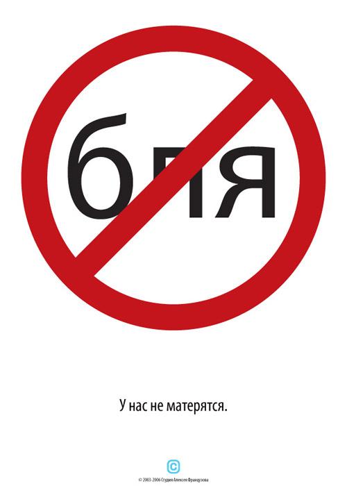 Клоны плаката «У нас не матерятся