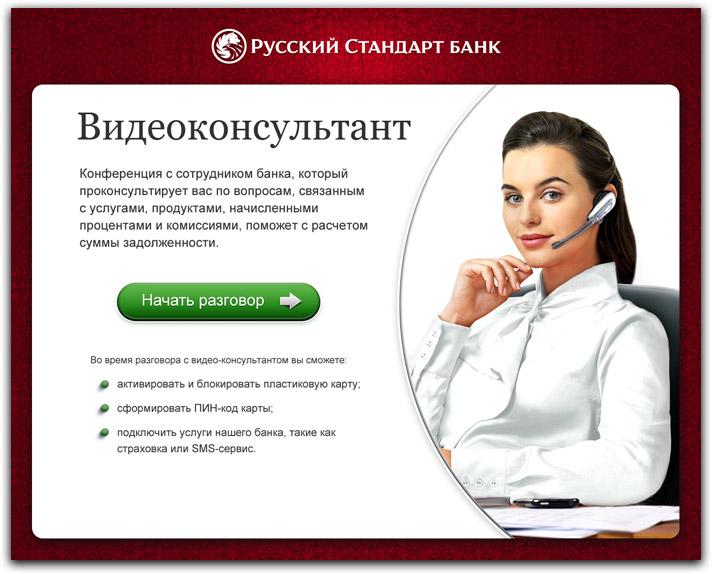 узнать долг в банке русский стандарт только захотеть