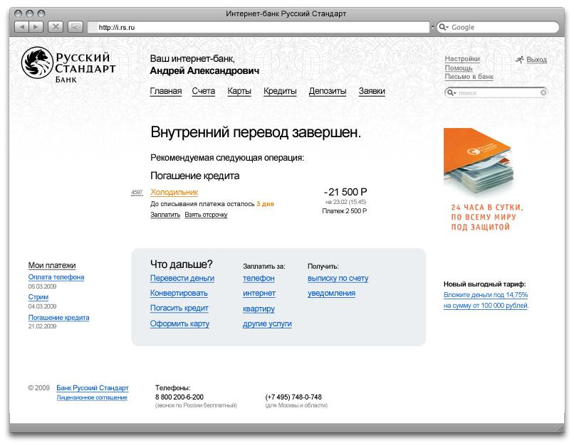 Личный кабинет Русского Стандарта - Бюрократам - нет