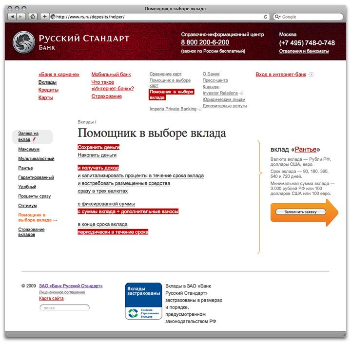 русский стандарт калькулятор ипотеки спящую сестру пока