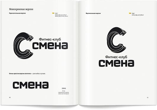 Горизонтальный и вертикальный варианты монохромного логотипа 4fc2f63e48e