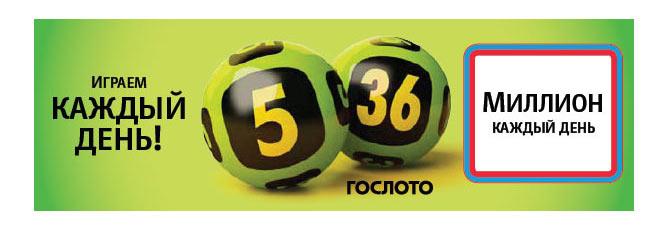 Статистический анализ лотерей Гослото: 5 из 36, 6 из