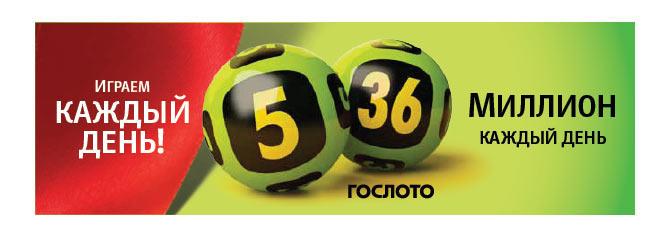 Результаты розыгрыша тиража в лотерею Гослото 5 из 36