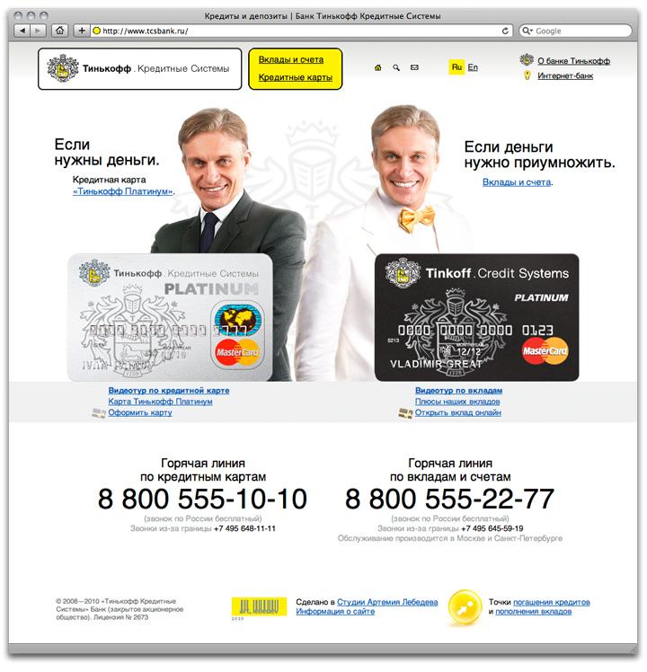 2 кредитные карты одного банка