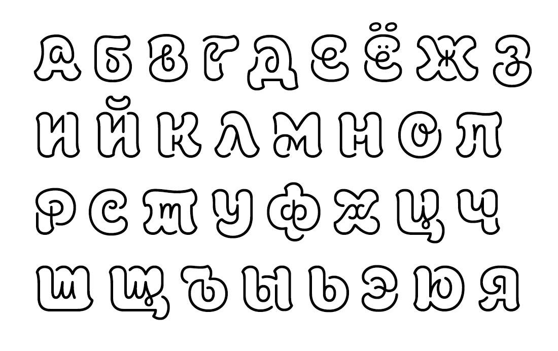 получается достаточно русский алфавит разных шрифтов картинки гармин могут