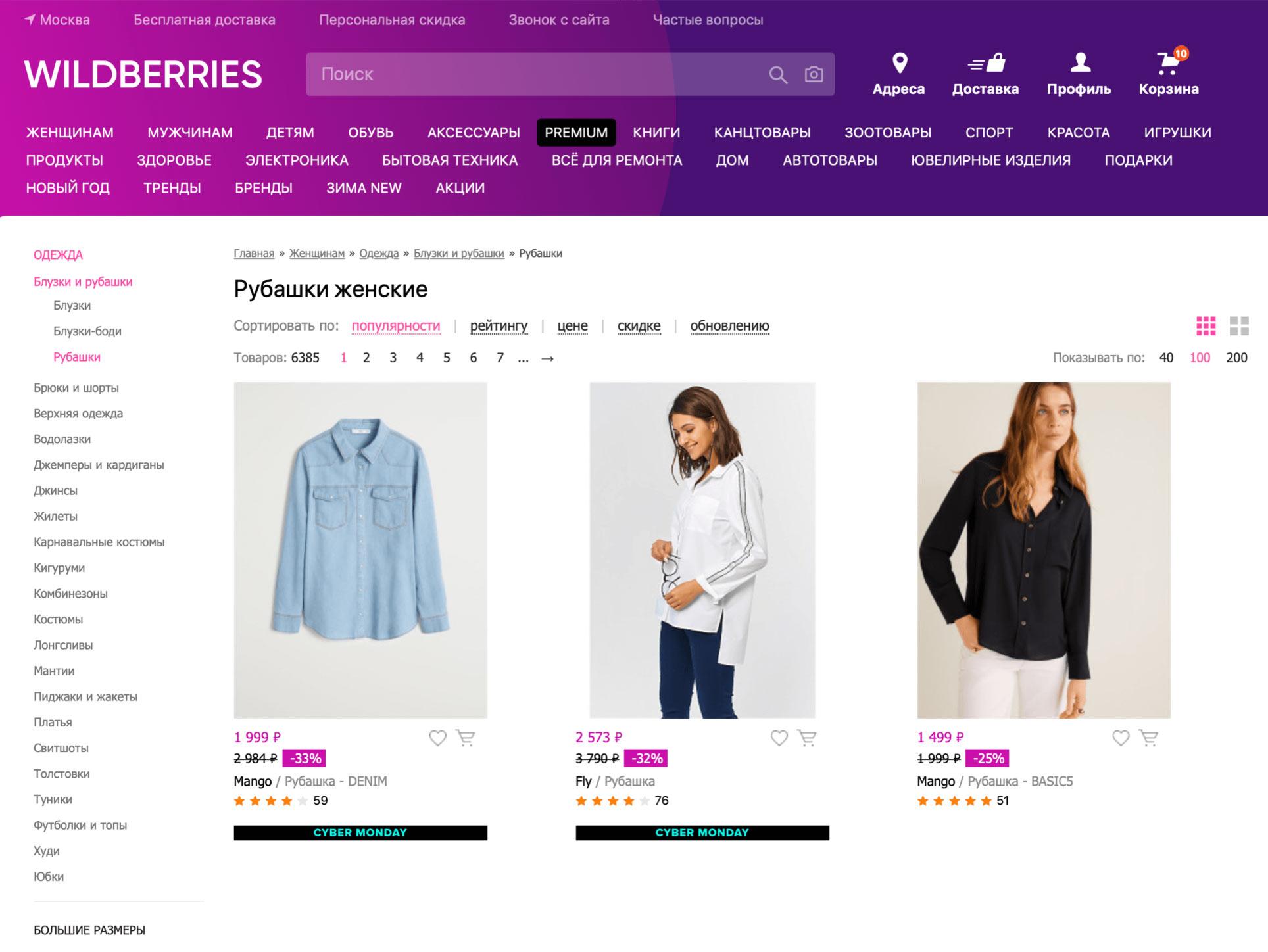 Вайлдберриз Шторы Интернет Магазин Официальный Сайт