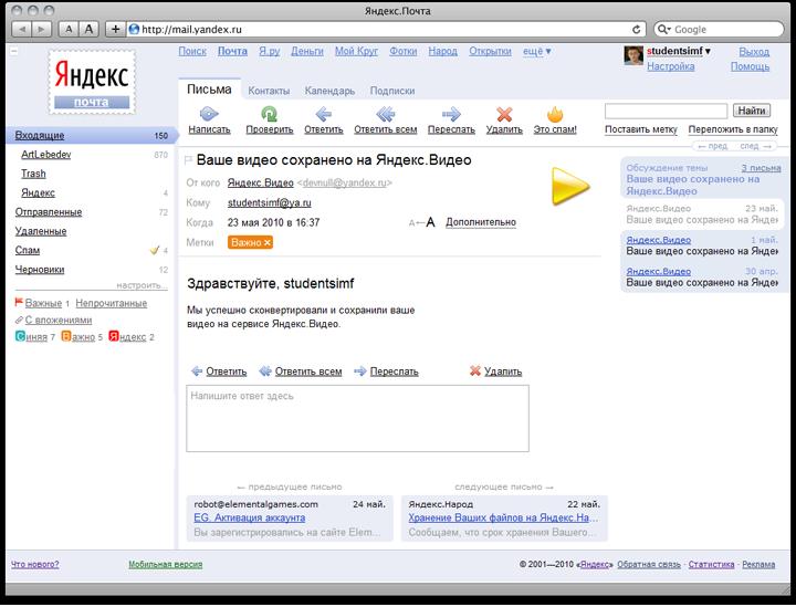 Сайт «Яндекс-почта» 7.0
