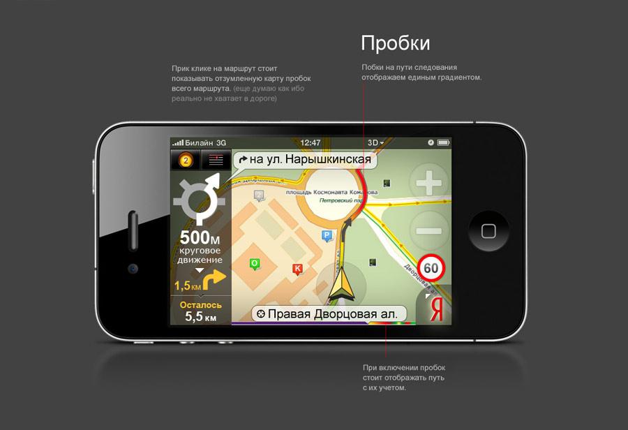 яндекс навигатор для андроид скачать - фото 8