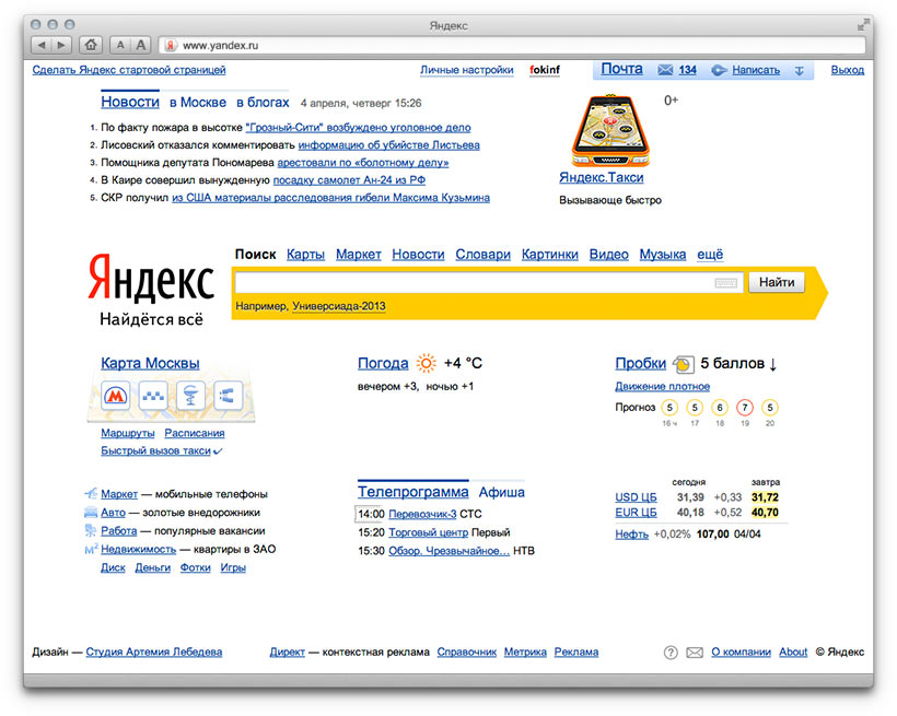 News yandex ru скачать программы
