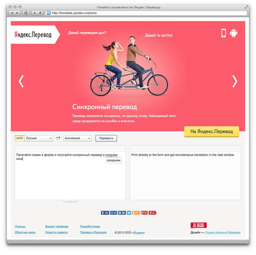Yandex с переводом веб-сайтов