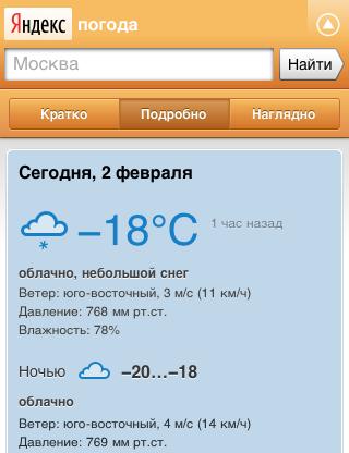 Яндекс-погода» для айфона и