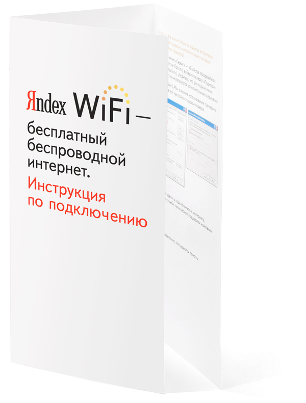 WiFi_instruction.jpg