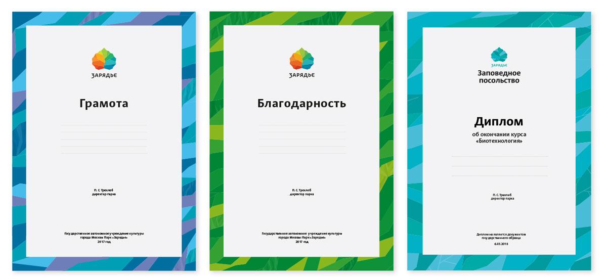 Создание фирменного стиля парка Зарядье  Делаем грамоту благодарственное письмо и диплом