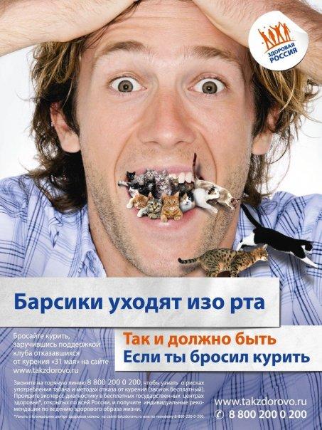 реклама здорового образа жизни