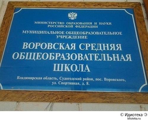 Московской школе присвоили имя Чуркина - Цензор.НЕТ 1157