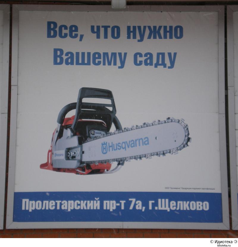 http://img.artlebedev.ru/kovodstvo/idioteka/i/7A298832-3CB2-41E1-8E86-C99A6077AC8C.jpg