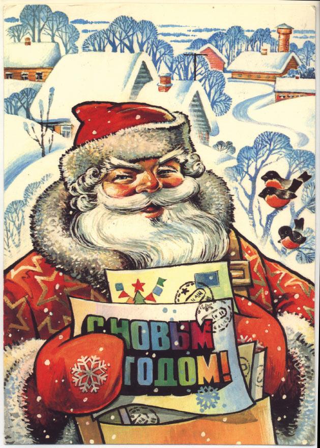 Дед мороз на открытке фото