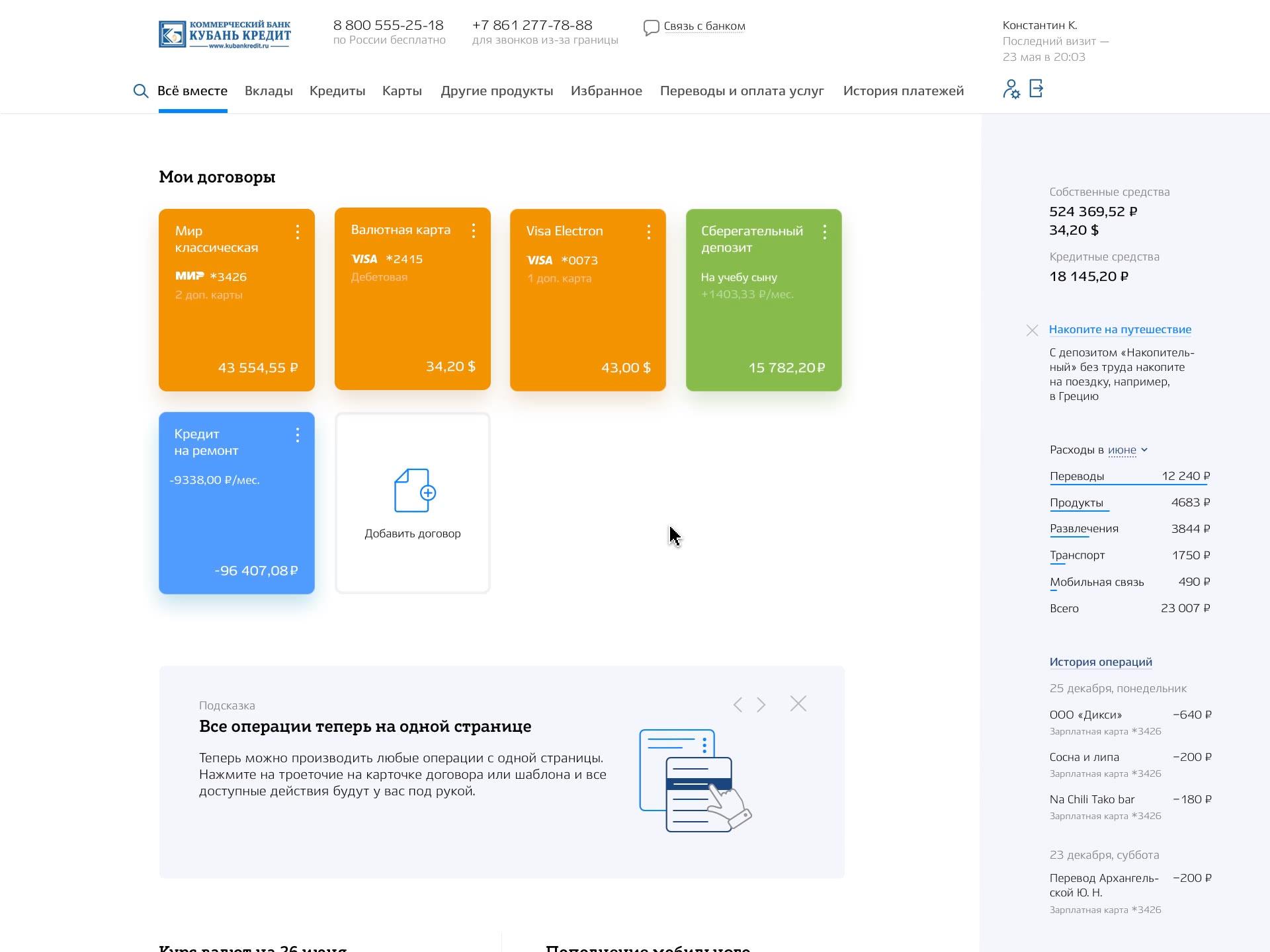 Кубань кредит для бизнеса интернет банк предложение получить кредит