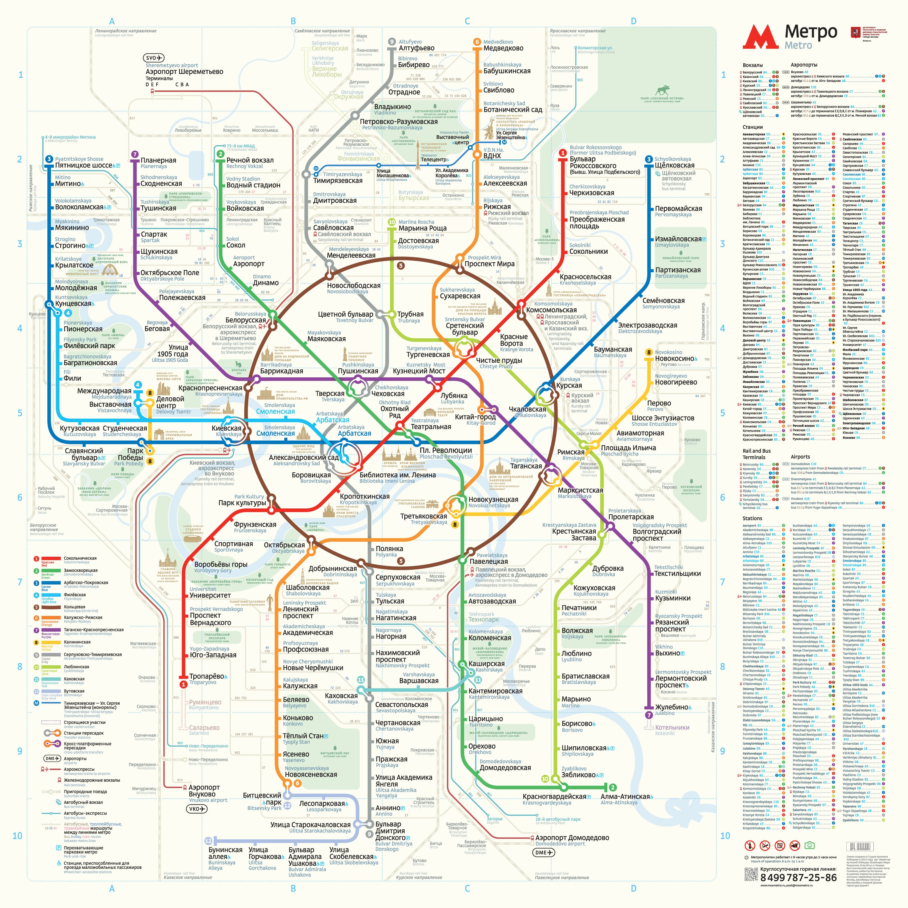 схема метро москва с указанием времени между станциями