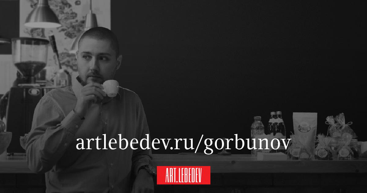 Artem gorbunov 173 cm 51 kg