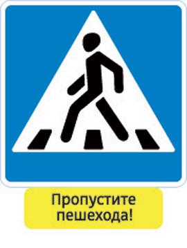 Как нарисовать знак дорожный переход