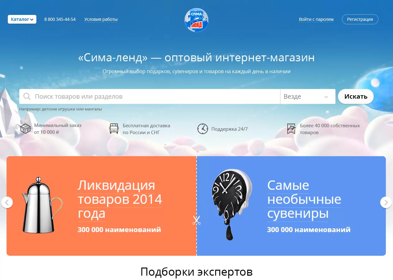 Сима Ленд Интернет Магазин Каталог Курск