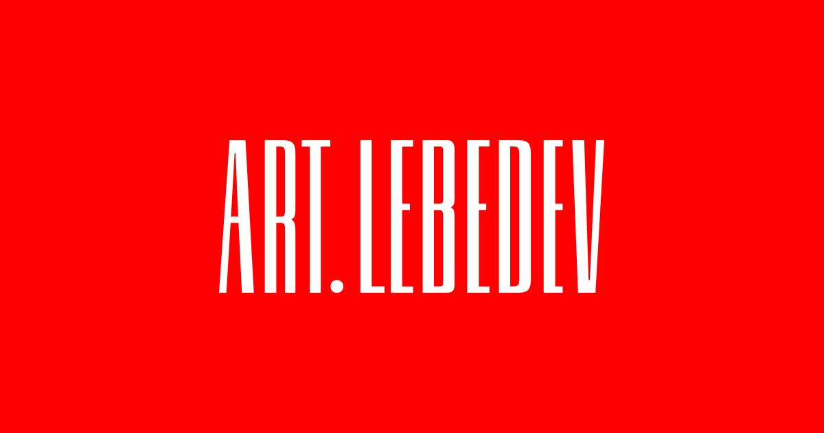 (c) Artlebedev.ru